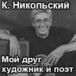 никольский мой друг художник и поэт