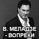 превью меладзе