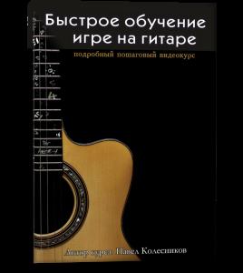 «Быстрое обучение игре на гитаре»