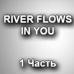 ривер 1