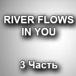 ривер 3