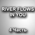 ривер 4